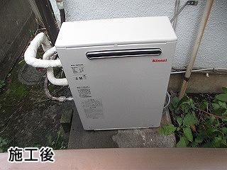 リンナイ ガス給湯器 RUX-A2003G-13A