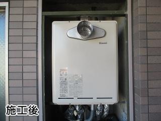 リンナイ ガス給湯器 RUF-A2405SAT-L-B-13A
