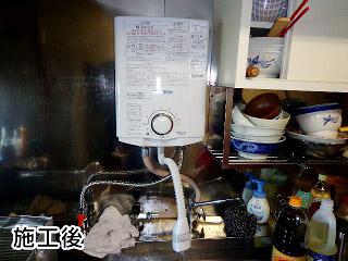 パロマ 瞬間湯沸かし器 PH-5BV