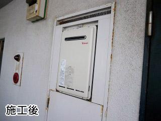 リンナイ ガス給湯器 RUX-A2010W-E
