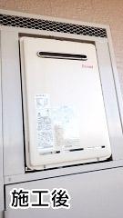 リンナイ ガス給湯器 RUX-A2011W-E