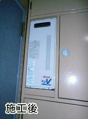 リンナイ ガス給湯器 RUF-VS2005SAW-13A