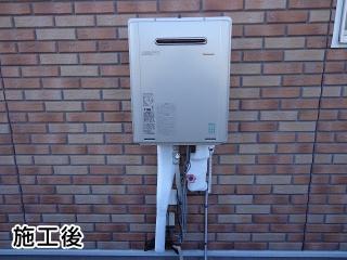 リンナイ ガス給湯器 RUF-E2001AW-A-13A