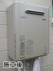 リンナイ ガス給湯器 RUF-E2405AW-13A
